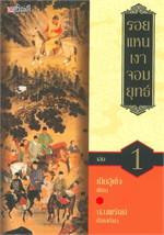รอยแหนเงาจอมยุทธ์ (แพ็ค เล่ม 1-2 จบ)