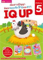 IQ UP เพิ่มเชาวน์ปัญญา พัฒนาสมองซีกซ้ายและขวา (สำหรับอายุ 5 ปี)