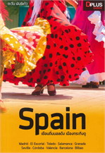 Spain เยือนถิ่นบอลดัง เมืองกระทิงดุ