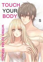 Touch Your Body สัมผัสรักสัมผัสร้อน