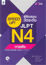 SPEED UP! พิชิตสอบวัดระดับ JLPT N4 การฟัง