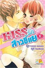 KISS รักสาวขี้แย เล่ม 1
