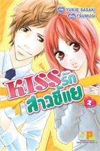 KISS รักสาวขี้แย เล่ม 2