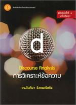 การวิเคราะห์ข้อความ: Discourse analysis