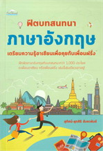 ฟิตบทสนทนาภาษาอังกฤษ เตรียมความรู้อาเซียนเพื่อคุยกับเพื่อนฝรั่ง
