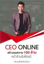 CEO ONLINE สร้างยอดขาย 100 ล้าน หน้าร้านไม่ต้องมี