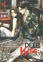 DEEP KISS วอนจูบ