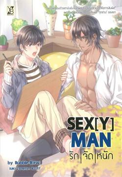 SEX[Y] MAN รักจัดหนัก