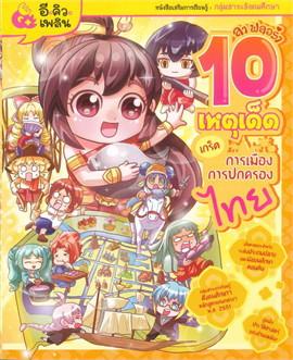 ลา ฟลอร่า 10 เหตุเด็ดเกร็ดประวัติศาสตร์ไทย เล่ม 1 การเมืองการปกครองไทย