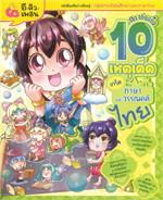 ลา ฟลอร่า 10 เหตุเด็ดเกร็ดประวัติศาสตร์ไทย เล่ม 2 ภาษาและวัฒนธรรม