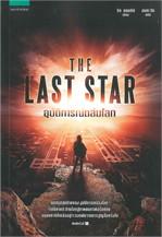 อุบัติการณ์ถล่มโลก The Last Star