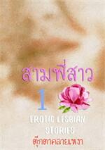 สามพี่สาว เล่ม 1(Erotic Lesbian Stories)
