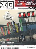 XO Autosport ฉ.255