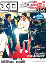 XO Autosport ฉ.256