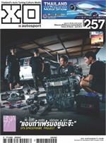 XO Autosport ฉ.257