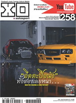 XO Autosport ฉ.258