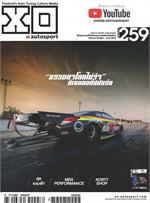 XO Autosport ฉ.259