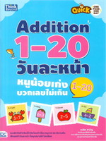 Addition 1-20 วันละหน้า หนูน้อยเก่งบวกเลขไม่เกิน 1-20