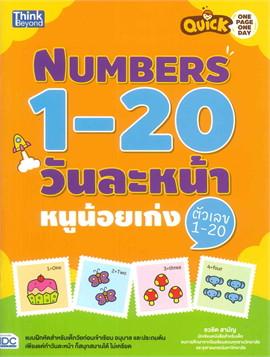 Numbers 1-20 วันละหน้า หนูน้อยเก่งตัวเลข 1-20