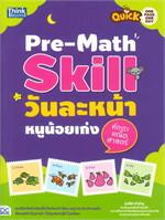 Pre-Math Skill วันละหน้า หนูน้อยเก่งทักษะคณิตศาสตร์