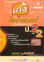 แบบฝึกหัดเสริมทักษะ กลุ่มสาระการเรียนรู้ วิทยาศาสตร์ เก่ง วิทยาศาสตร์ ป.2 เล่ม 2
