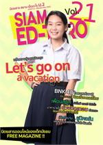 นิตยสาร สยาม เอ็ดตะโร ม.2 ฉ.21 (ฟรี)