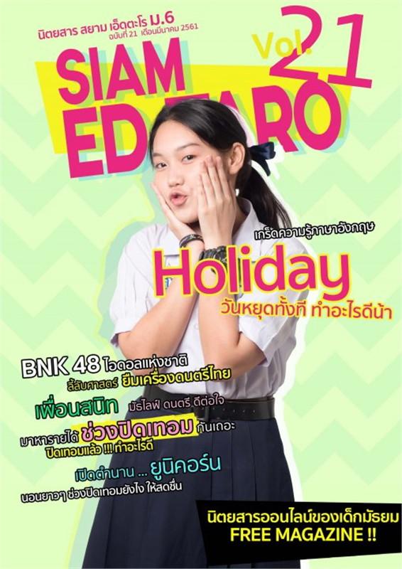 นิตยสาร สยาม เอ็ดตะโร ม.6 ฉ.21 (ฟรี)