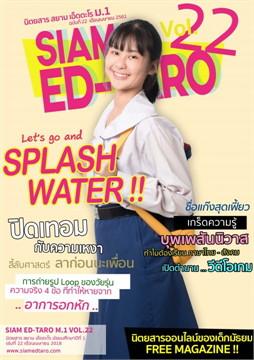 นิตยสาร สยาม เอ็ดตะโร ม.1 ฉ.22 (ฟรี)