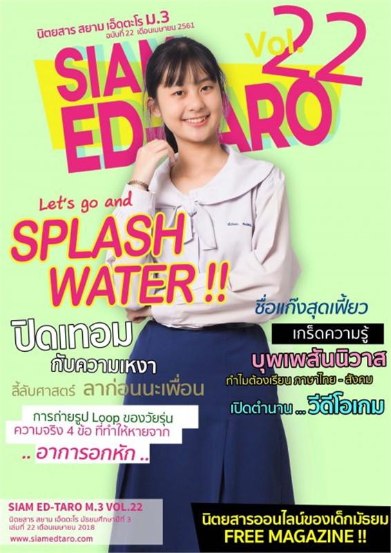 นิตยสาร สยาม เอ็ดตะโร ม.3 ฉ.22 (ฟรี)