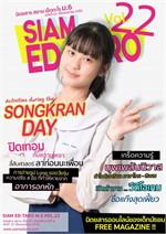 นิตยสาร สยาม เอ็ดตะโร ม.6 ฉ.22 (ฟรี)
