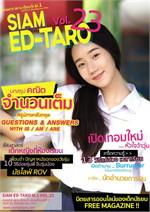 นิตยสาร สยาม เอ็ดตะโร ม.1 ฉ.23 (ฟรี)