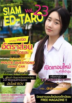 นิตยสาร สยาม เอ็ดตะโร ม.2 ฉ.23 (ฟรี)