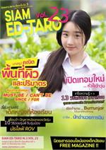 นิตยสาร สยาม เอ็ดตะโร ม.3 ฉ.23 (ฟรี)