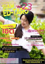 นิตยสาร สยาม เอ็ดตะโร ม.4 ฉ.23 (ฟรี)