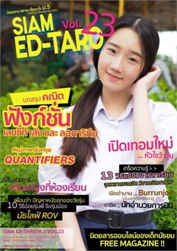 นิตยสาร สยาม เอ็ดตะโร ม.5 ฉ.23 (ฟรี)