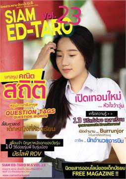 นิตยสาร สยาม เอ็ดตะโร ม.6 ฉ.23 (ฟรี)
