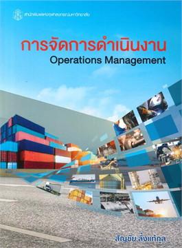 การจัดการดำเนินงาน (OPERATIONS MANAGEMENT)
