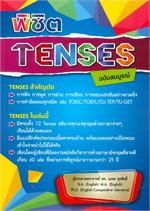 พิชิต TENSES (ฉบับสมบูรณ์)