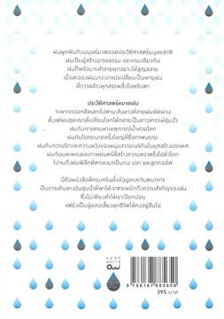 ประวัติศาสตร์หยาดฝน Rain : The Natural and Cultural History