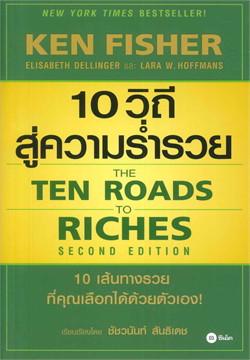 10 วิถีสู่ความร่ำรวย the ten roads to riches second edition