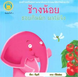 ชุดสร้างเสริมสุขภาพอนามัยและลักษณะนิสัยให้เด็กน่ารัก ช้างน้อยชอบกินผัก ผลไม้จัง