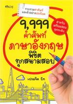 9,999 คำศัพท์ภาษาอังกฤษ พิชืตทุกสนามสอบ