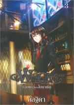 Witchoar Book Three ถ้วยแก้วแห่งโมนาเชีย เล่ม 3