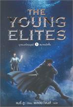 The Young Elites ยุวชนเหนือมนุษย์ เล่ม 1 สมาคมมมีดสั้น