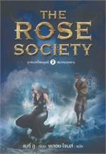 Rose society ยุวชนเหนือมนุษย์ เล่ม 2 สมาคมกุหลาบ