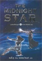 The Midnight star ยุวชนเหนือมนุษย์ เล่ม 3 ดวงดาวเที่ยงคืน (จบ)