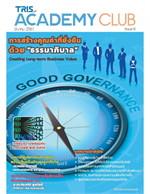 TRIS Academy Club Magazine : Issue 6 มีนาคม 2561 (ฟรี)