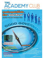 TRIS Academy Club Magazine : Issue 6 มีนาคม 2561 (ฟรี)