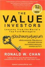 คู่มือนักลงทุนหุ้นคุณค่า The Value Investors