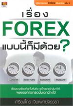 เรื่อง Forex แบบนี้ก็มีด้วย?